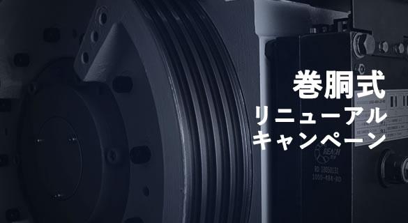 巻胴式リニューアルキャンペーン